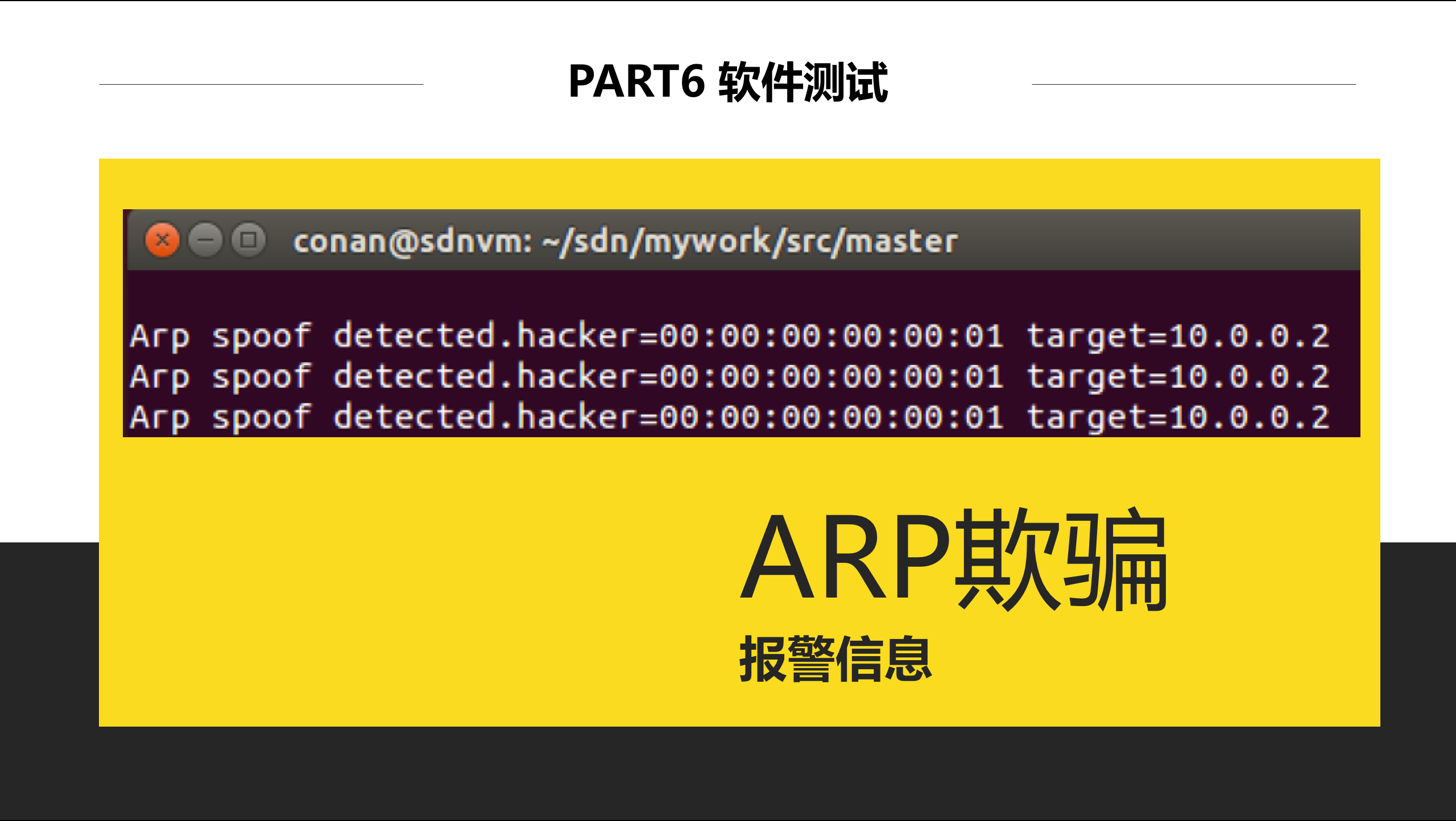 ARP欺骗检测